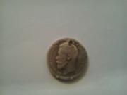 Продам монеты Екатерины,  Николая 2 и другие.