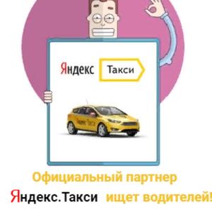 Водитель Taxi. Работа на собственном автомобиле.   Кокшетау
