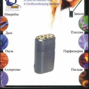 Ионные очистители воздуха Fresh Air Buddy очищают окружающий воздух в