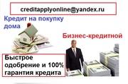 Вы хотите 100% гарантии кредита и быстрое одобрение?