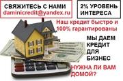 Кредит на открытие бизнеса и кредит на покупку дома