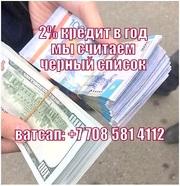 У вас серьезные финансовы проблемы? Мы поможем вам с кредит уже сегодн